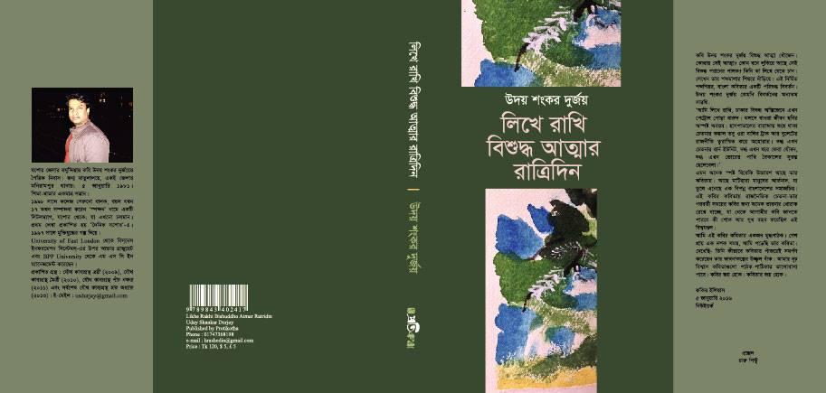 likhe-rakhi-bishuddha-atmar-ratridin-1